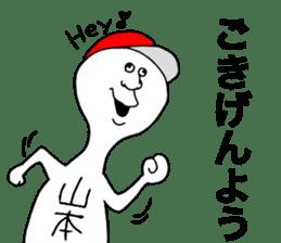 We are Yamamoto! sticker #9063218