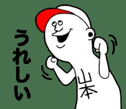 We are Yamamoto! sticker #9063219