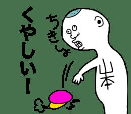We are Yamamoto! sticker #9063223