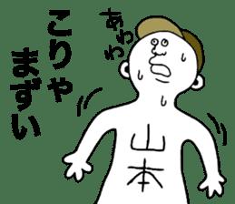 We are Yamamoto! sticker #9063224