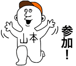 We are Yamamoto! sticker #9063226