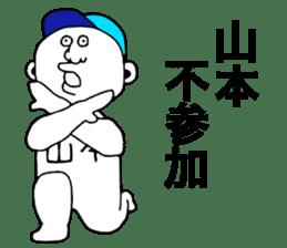 We are Yamamoto! sticker #9063227