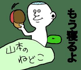 We are Yamamoto! sticker #9063230