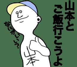 We are Yamamoto! sticker #9063231