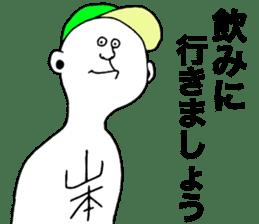 We are Yamamoto! sticker #9063232
