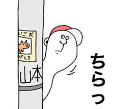 We are Yamamoto! sticker #9063235