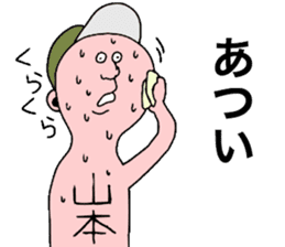 We are Yamamoto! sticker #9063237