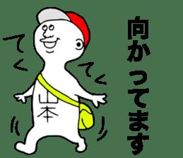 We are Yamamoto! sticker #9063241