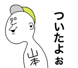 We are Yamamoto! sticker #9063242