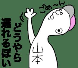 We are Yamamoto! sticker #9063243