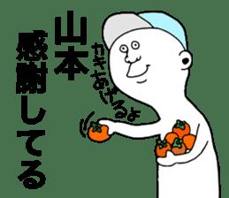 We are Yamamoto! sticker #9063249