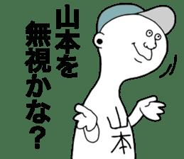 We are Yamamoto! sticker #9063252