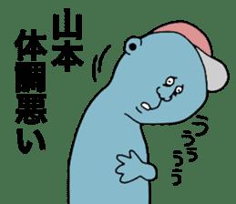 We are Yamamoto! sticker #9063253