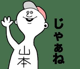 We are Yamamoto! sticker #9063255