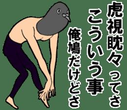 Stylish pigeon dancer sticker #9076459