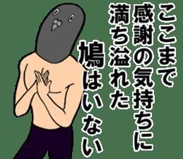 Stylish pigeon dancer sticker #9076467