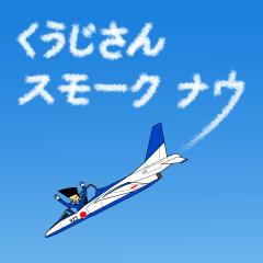 Kujisan smoke now