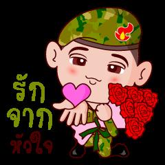 ทหารไม่ขาดรัก