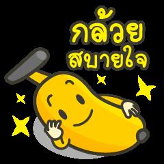 สติ๊กเกอร์ไลน์ กล้วยสบายใจ (ประเทศไทย)