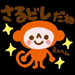 Saruru-Merry X'mas and Happy New Year!