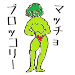 Muscle Broccoli