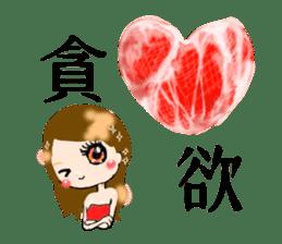 nikujoshi Sticker sticker #9099847