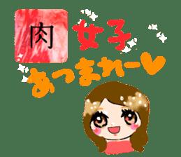 nikujoshi Sticker sticker #9099854