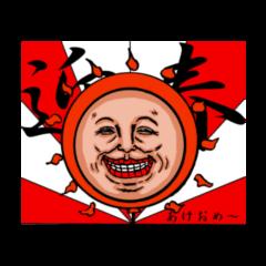 takahiro_ New Year