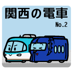 Deformed the Kansai train. NO.2