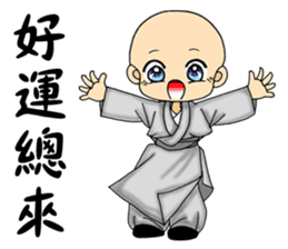 Little young monk part1 sticker #9123941