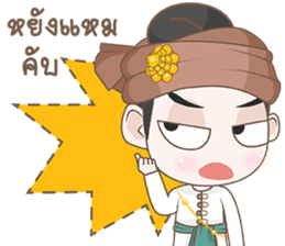 Ruler of Thai LANNA sticker #9133875