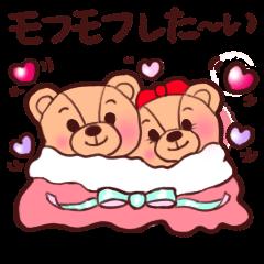 恋人たちのテディベア3 (超ラブラブ編)
