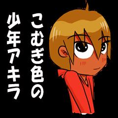 Genki boy AKIRA