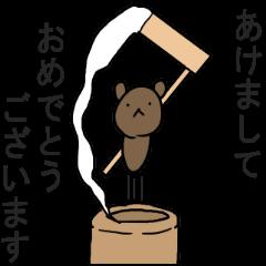 Chibikuma ~ Winter version ~