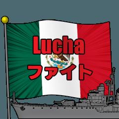 軍艦とメキシコ国旗