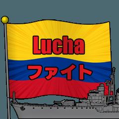 軍艦とコロンビア国旗
