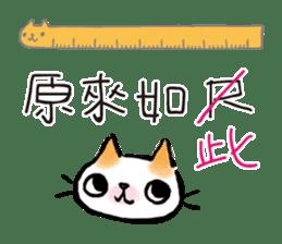 JOY STAR O-cat sticker #9178920