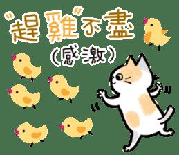 JOY STAR O-cat sticker #9178923