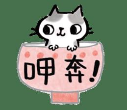 JOY STAR O-cat sticker #9178943