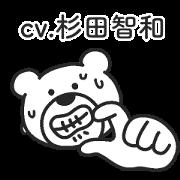 สติ๊กเกอร์ไลน์ ketakuma2(CV:tomokazu sugita)