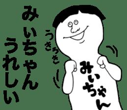 Michan! sticker #9209533