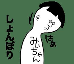 Michan! sticker #9209554