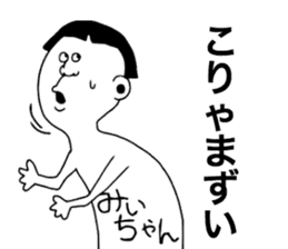 Michan! sticker #9209555