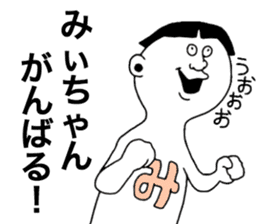 Michan! sticker #9209565