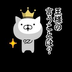 King cat 1