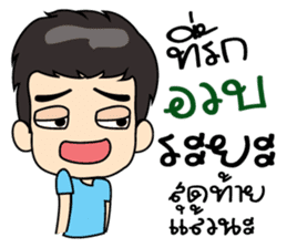 man in Love sticker #9236458