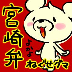 Cream of bear Miyazaki ver