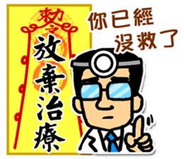 Taoist magic figure part2 sticker #9267781