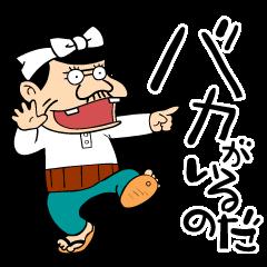 Tensai Bakavon KOREDEIINODA! 2