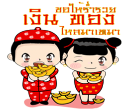 Greeting ceremony sticker #9297185